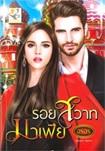 Thai Novel : Roy Sawass Mafia