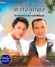 MP3 : Uthen Prommin & Tai Thanawut - Hua Jai Loog Thung