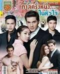 'Kala Krung Nueng Nai Huajai' Lakorn magazine (Parppayon Bunterng)