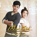 Thai TV serie : My Hero Sensol Kol Ruk [ DVD ]