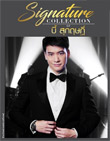 Bie Sukrit : Signature Collection of Bie (3 CDs)