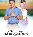 Thai TV series : Padivaradda [ DVD ]