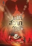 Thai Novel : Leh Sawass Tass Ruk