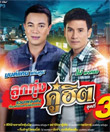 MP3 : Monkan Kankoon & Phai Pongsathorn - Loog Thung Koo Hit - Vol.3