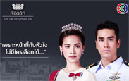 Thai TV series : Likit Ruk - The Crown Princess (Boxset)