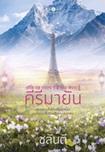 Thai Novel : Kiri Mayan