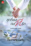 Thai Novel : Sood Tee Thur Jer Tee Ruk