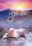 Thai Novel : Trarb Fah Mee Tawan