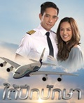 Thai TV series : My Hero Tai Peek Puksa [ DVD ]