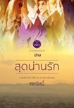 Thai Novel : Sood Narn Ruk