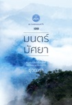 Thai Novel : Mon Mussaya