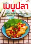 Thai Novel : Menu Pla