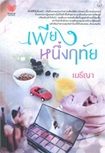 Thai Novel : Piang Nueng Haruthai