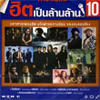 Karaoke DVD : GMM Grammy - Hit Pen Larn Larn - Vol.10