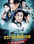 HK TV Series : Big Flag Heroes [ DVD ]