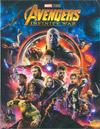 Avengers: Infinity War [ DVD ]