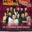 Grammy Gold : Loog Thung Pleng Mai Phai Daeng - Vol.12
