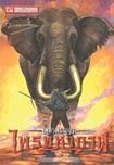 Thai Novel : Petch Pra U-Ma - Box set #2