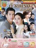 'Duay Rang Athitharn' Lakorn magazine (Parppayon Bunterng)
