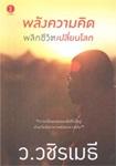 Book : Palung Kwarm Kid Plik Cheevit Plian Loke