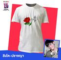 Singto : D Dream Charity T-Shirt