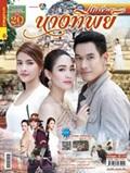 'Narngthip' Lakorn magazine (Parppayon Bunterng)
