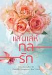 Thai Novel : San Leh Kol Ruk