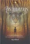 Thai Novel : Prai Panadorn