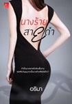 Thai Novel : Narng Raai Sai Dum