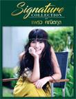 Praew Kanitkul : Signature Collection of Praew Kanitkul (3 CDs)