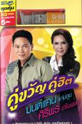 MP3 : Monkan Kankoon & Siriporn Umpaipong - Koo Kwan Koo Pleng (USB Drive)