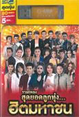 MP3 : Grammy Gold - Ruam Pleng Sood Yord Loog Thung...Hit Mahachon (USB Drive)