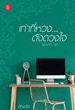 Thai Novel : Tao Tee Huang Dung Duang Jai