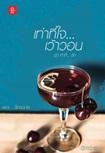 Thai Novel : Tao Tee Jai Wao Worn