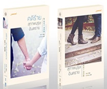 Thai Novel : Kadee Raai Suparpburus Untarai 1+2