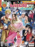 'Por Mhod Jao Sanae' Lakorn magazine (Parppayon Bunterng)