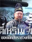 HK TV series : Amazing Detective Di Renjie [ DVD ]