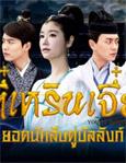 HK TV series : Young Sherlock [ DVD ]