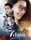 7 Days [ DVD ]