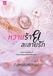 Thai Novel : Warn Raai Lalai Ruk