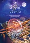 Thai Novel : Sai Yai Athittharn