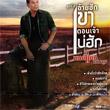 Monkan Kankoon : Ai Hug Kao Ton Jao Bor Hug