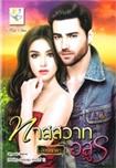 Thai Novel : Taas Sawass Asoon