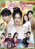 'Leh Ruk Bussaba' Lakorn magazine (Parppayon Bunterng)