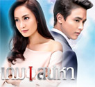 Thai TV series : Game Sanaehar (Boxset)