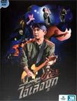 Concert DVDs : Pongsit Kumpee - Ai Sua Buk