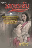 Thai Novel : Prai Rayub