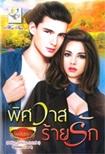 Thai Novel : Pissawass Raai Ruk
