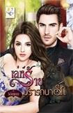 Thai Novel : Leh Raai Pratana Ruk