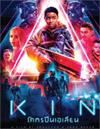 Kin [ DVD ]